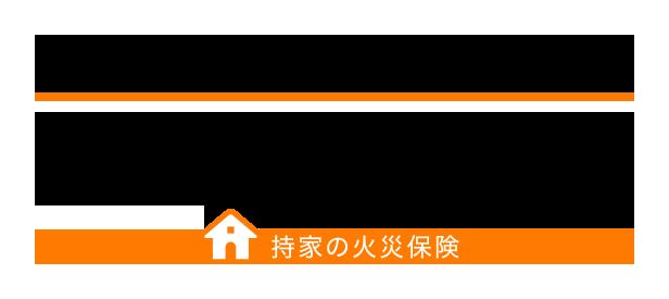 家庭総合保険ホームアシスト