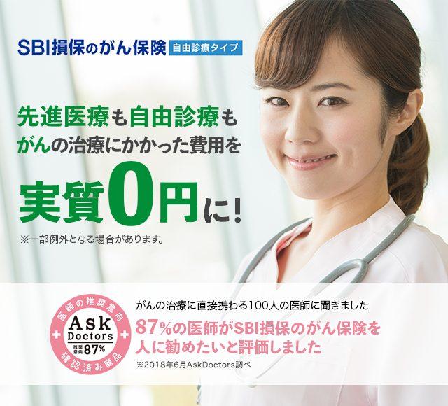 SBI損保のがん保険 自由診療タイプ