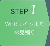 [STEP1]WEBサイトよりお見積り