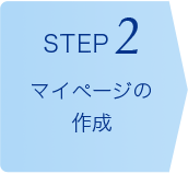 [STEP2]マイページの作成