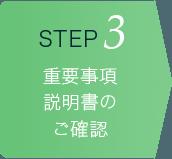 [STEP3]重要事項説明書のご確認