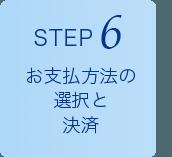 [STEP6]お支払方法の選択と決済