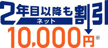 2年目以降も割引。10,000円
