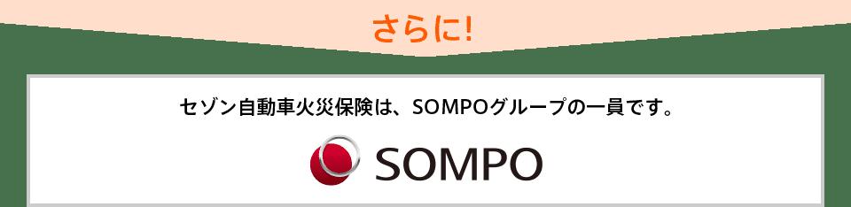 さらに!セゾン自動車火災保険は、損保ジャパン日本興亜グループの一員です。