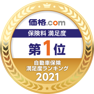 価格.com保険料満足度第1位 自動車保険満足度ランキング2021