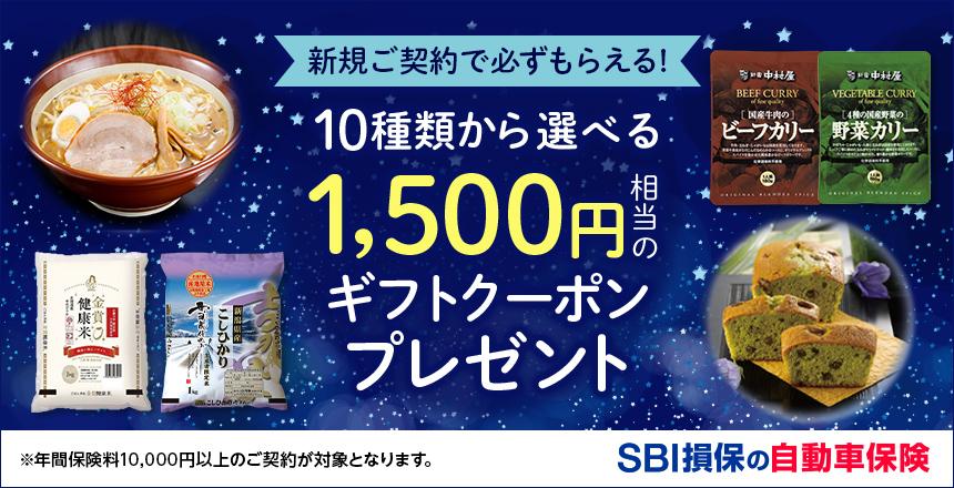 新規ご契約でもれなく10種類から選べる1,500円相当のギフトクーポンプレゼント!