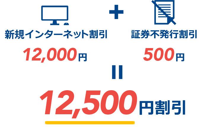 最大12,500円割引
