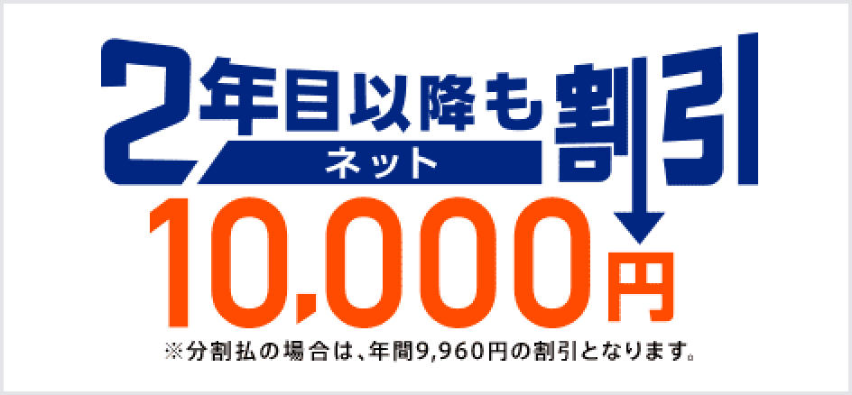 2年目以降もネット割引10,000円