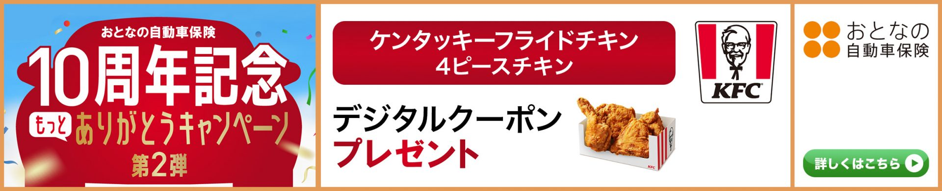 おとなの自動車保険 10周年記念 ありがとうキャンペーン