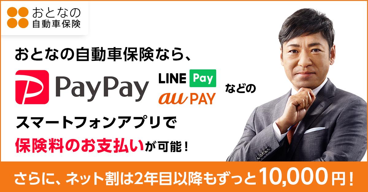 おとなの自動車保険ならPayPay LINE Pay au PAYなどのスマートフォンアプリで保険料のお支払いが可能!