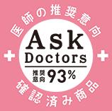 AskDoctors 医師の確認済み商品マーク
